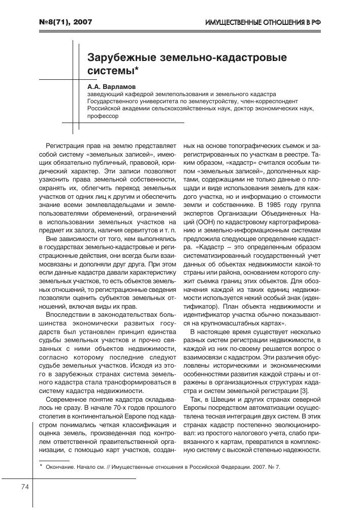 Зарубежные земельно кадастровые системы тема научной статьи по  Показать еще