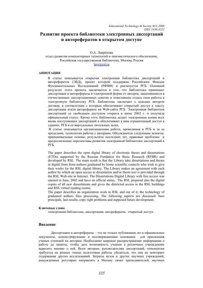 Развитие проекта библиотеки электронных диссертаций и  Показать еще