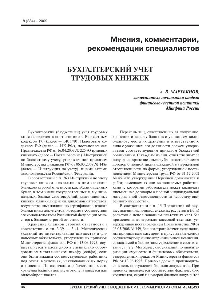 Статья 226 бюджетной классификации 226 прочие работы, услуги.2009 09 объявления работа мелитополь
