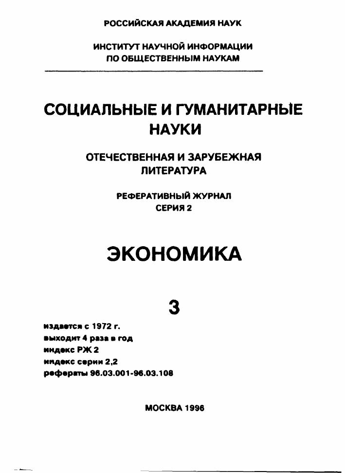 Реферат президентские выборы 1996 года 7292