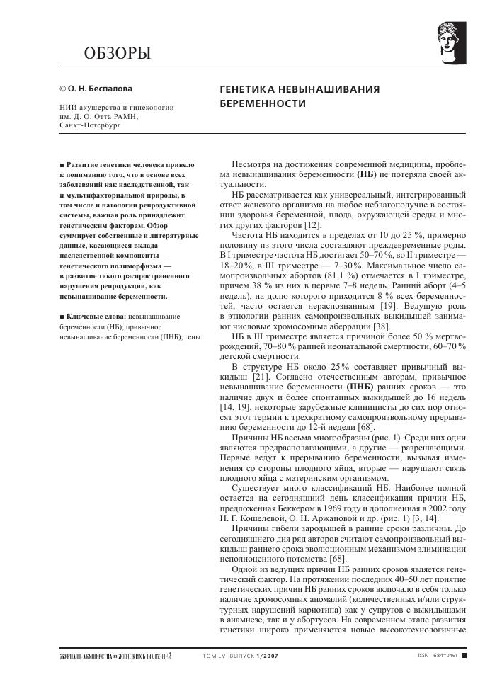 Полиморфизм llemet 66 a g и вынашивание беременности при гетерозиготе