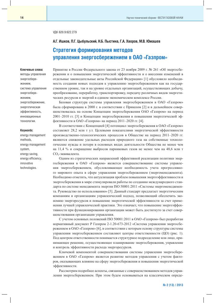 Стратегия формирования методов управления энергосбережением в ОАО  Показать еще