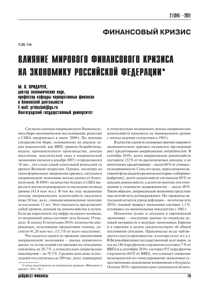 Журнал финансы и кредит официальный