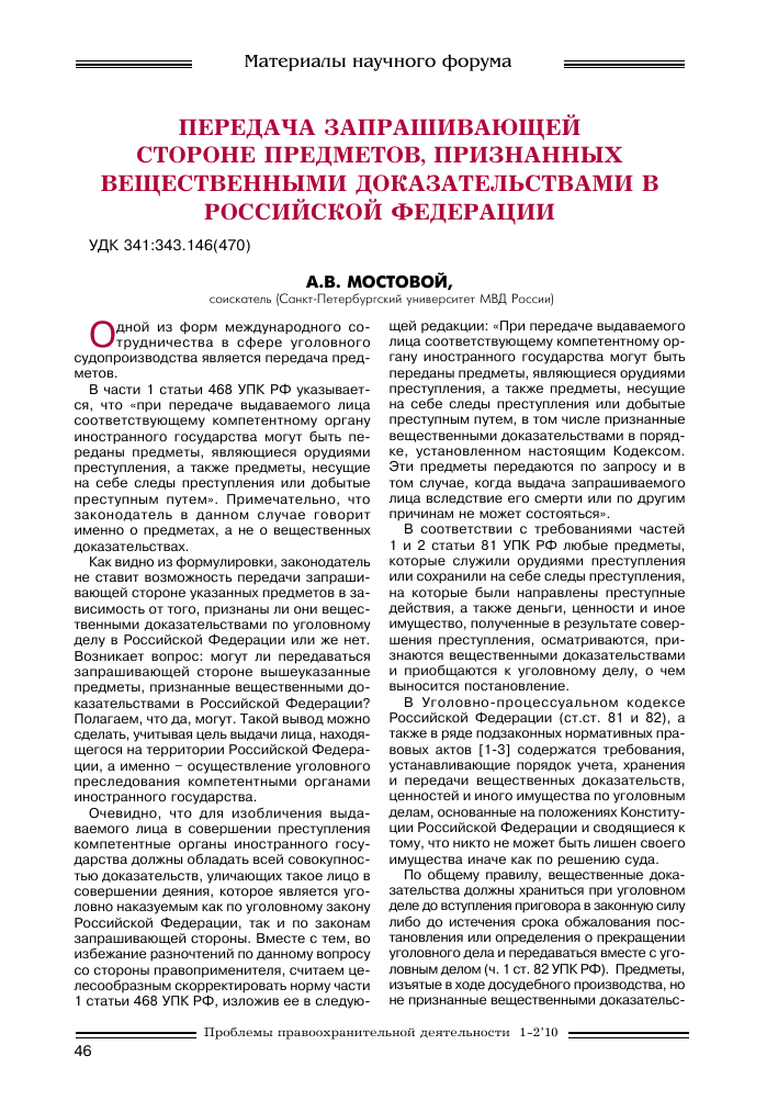 Инструкция о порядке изъятия учета хранения и передачи вещественных