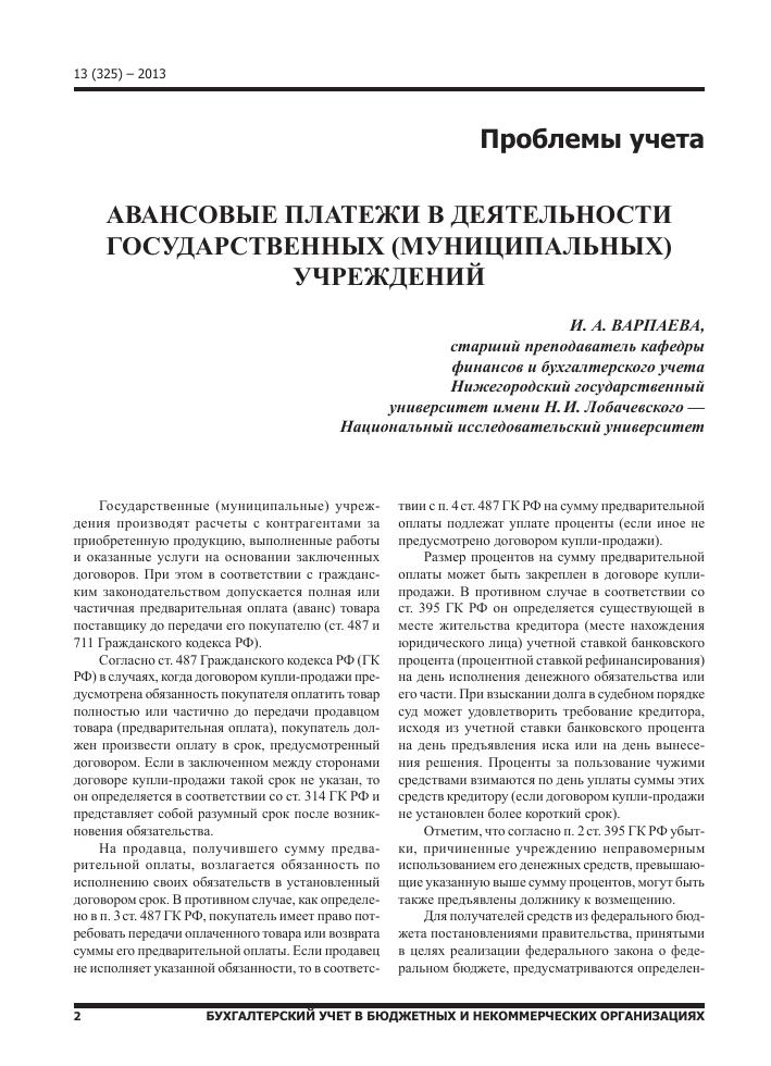 Книга жалоб и преддложений нормативка