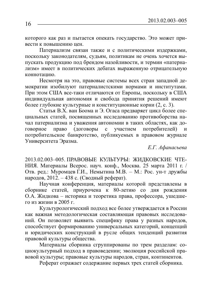 Правовые культуры жидковские чтения Материалы  Показать еще