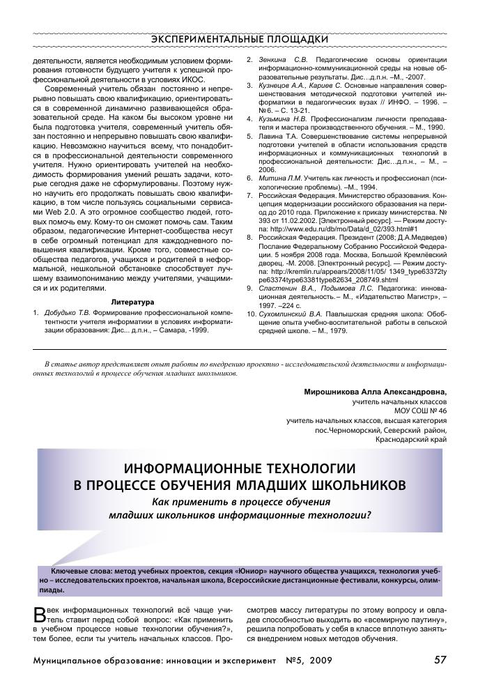 Эссе по информатике на тему информационные технологии 4508