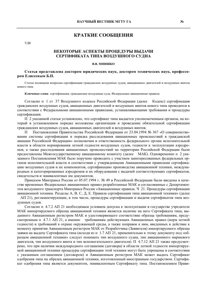 Сертификация статьи ос мосстройсертификация