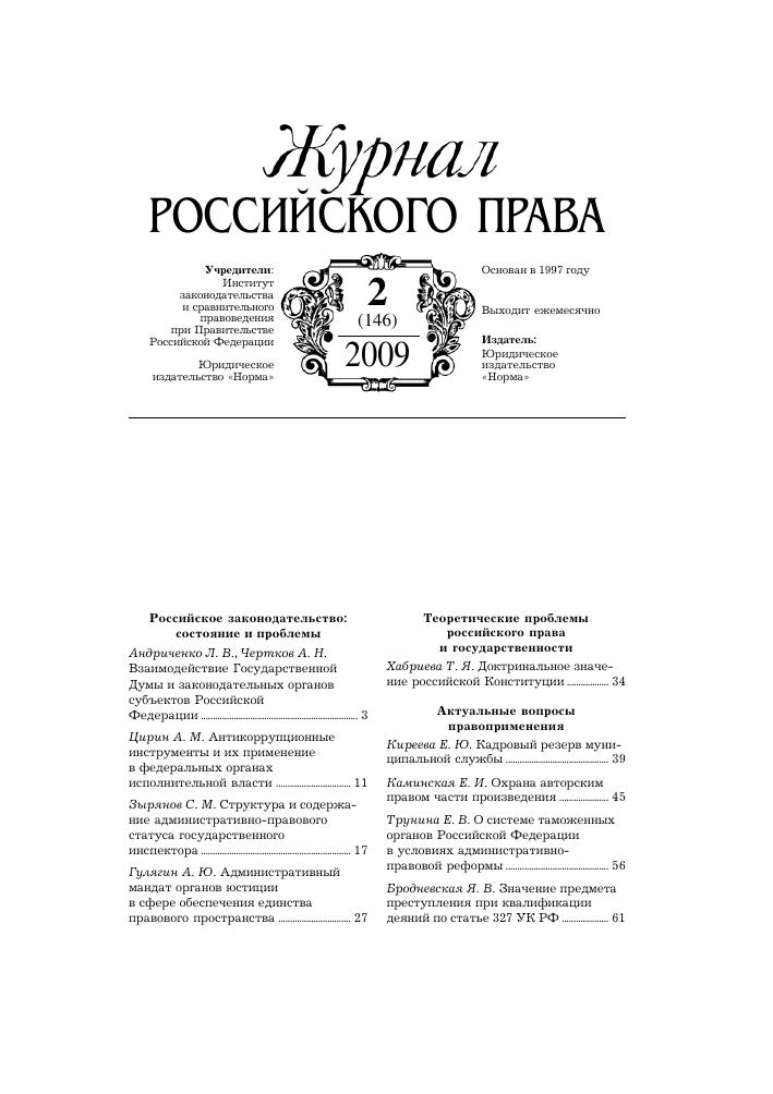 должностная инструкция главного художника издательства