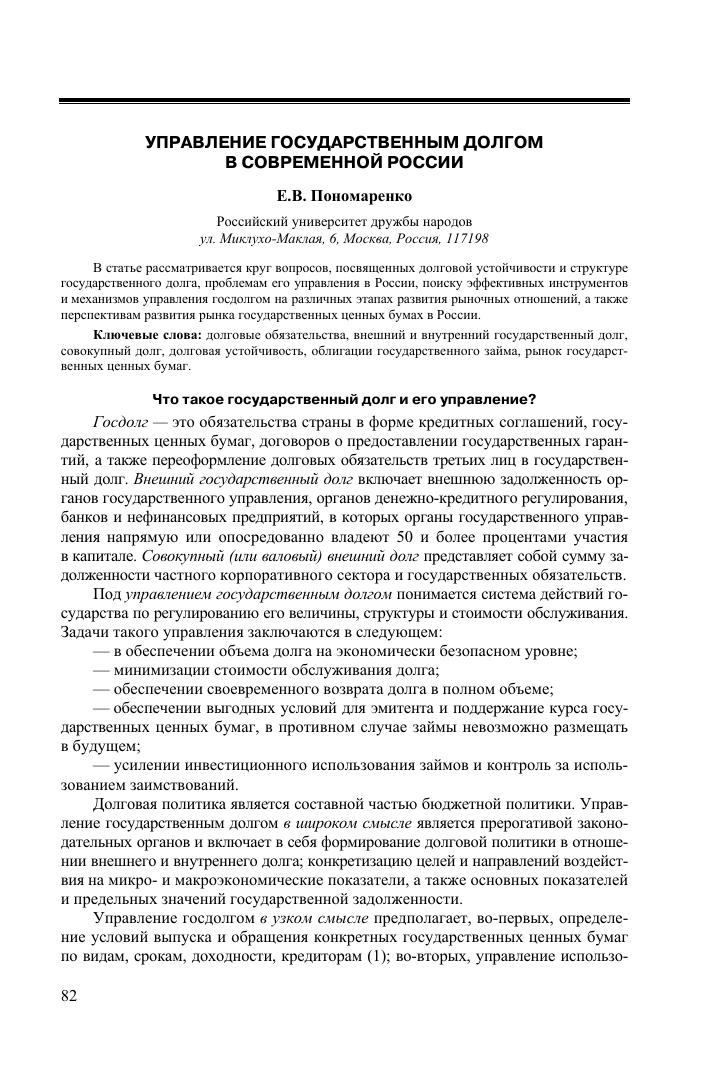 Государственный кредит управление государственным долгом судебные пристава алтайский край узнать долг