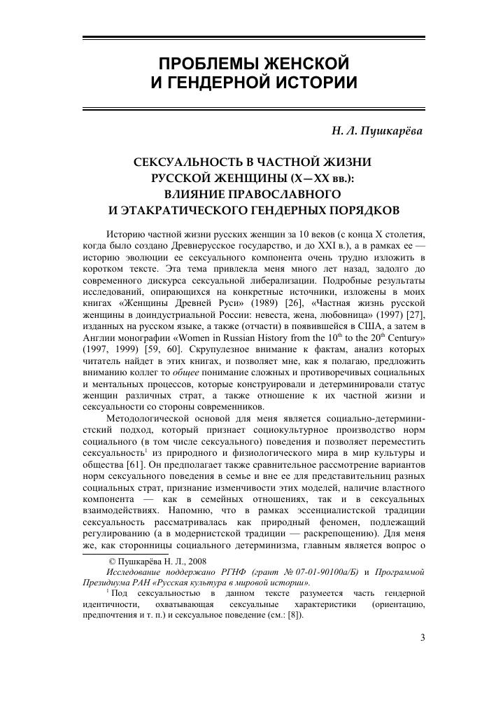 Любовь зротика и сексуальная этика в доиндустриальной россии пушкарёва