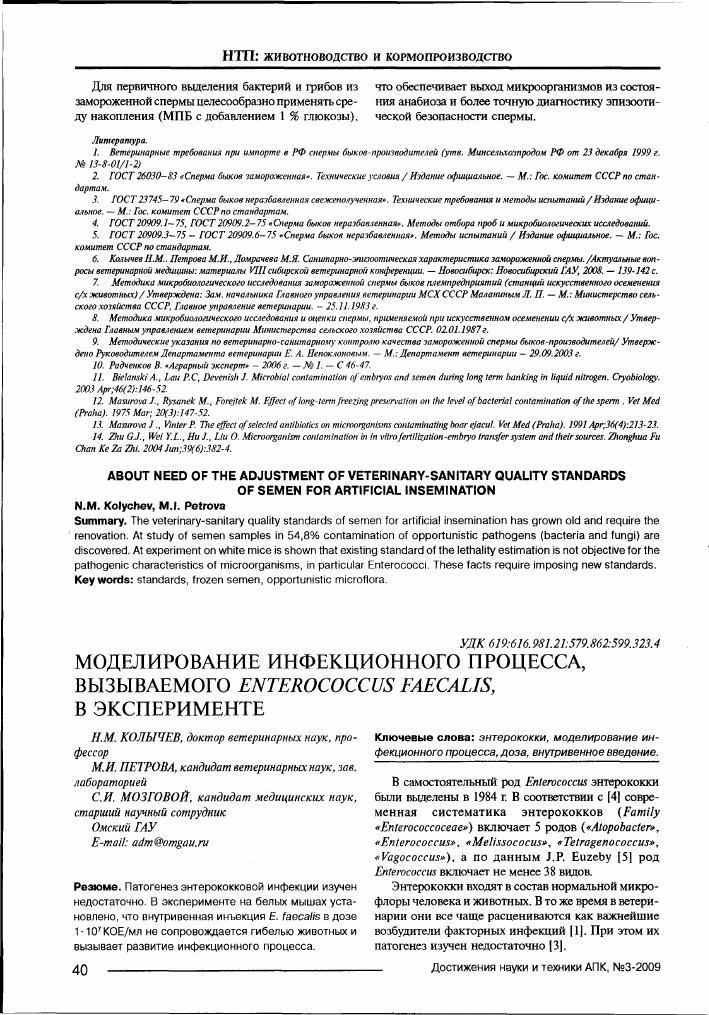 Enterococcus faecalis гемолитический 10 к 3 в сперме