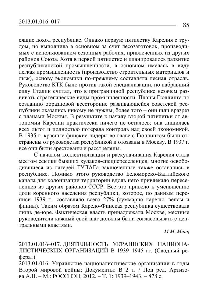 Деятельность украинских националистических  Показать еще