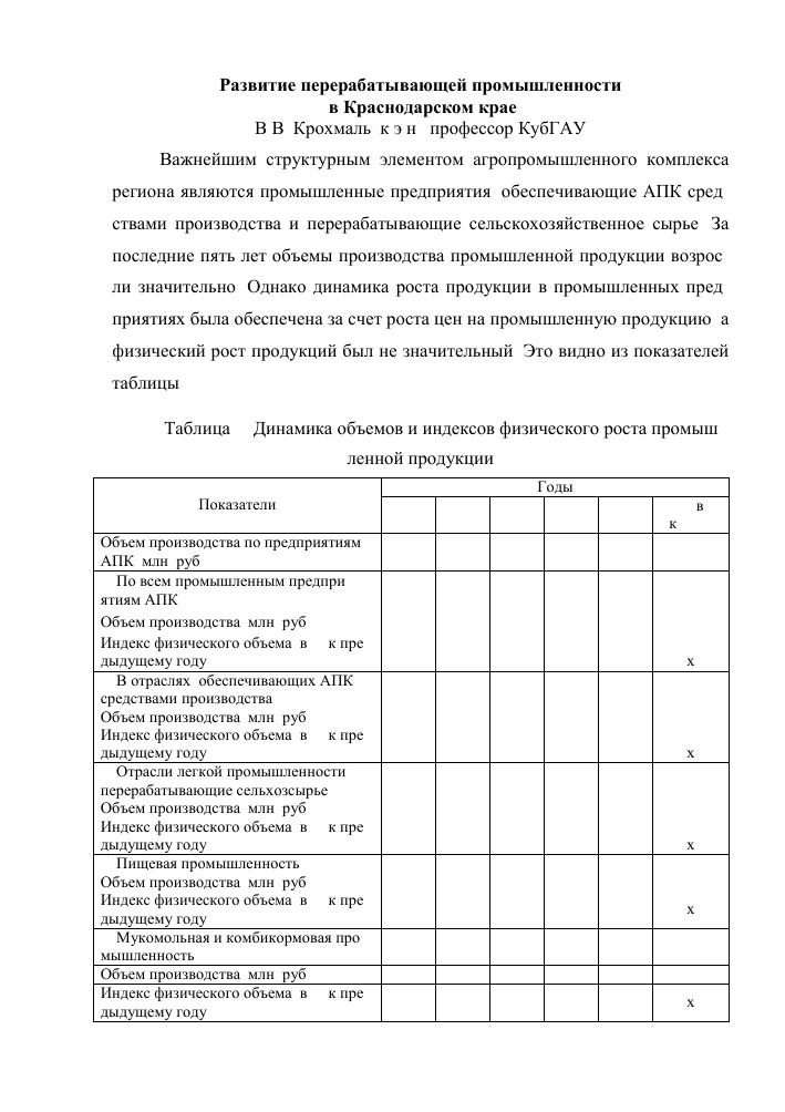 статья налоговый контроль в краснодарском крае