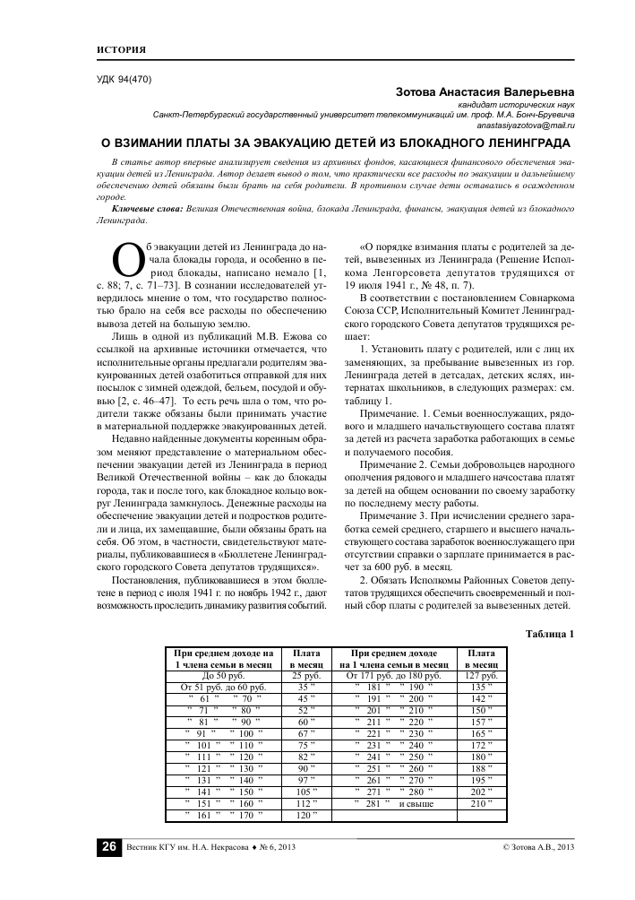 https://cyberleninka.ru/viewer_images/15131783/f/1.png