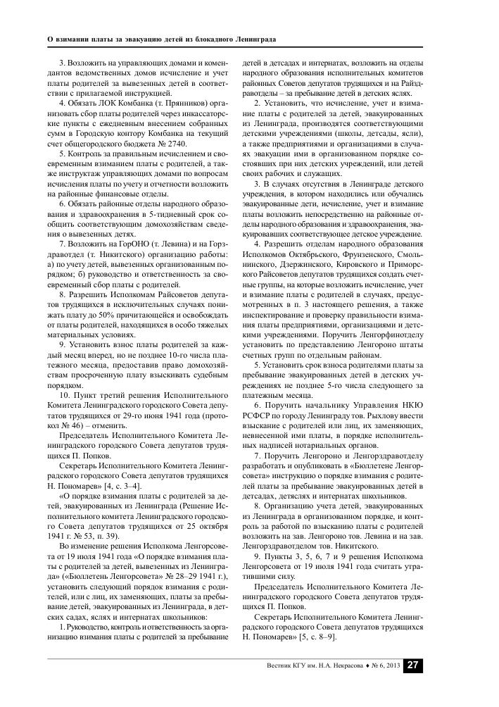 https://cyberleninka.ru/viewer_images/15131783/f/2.png