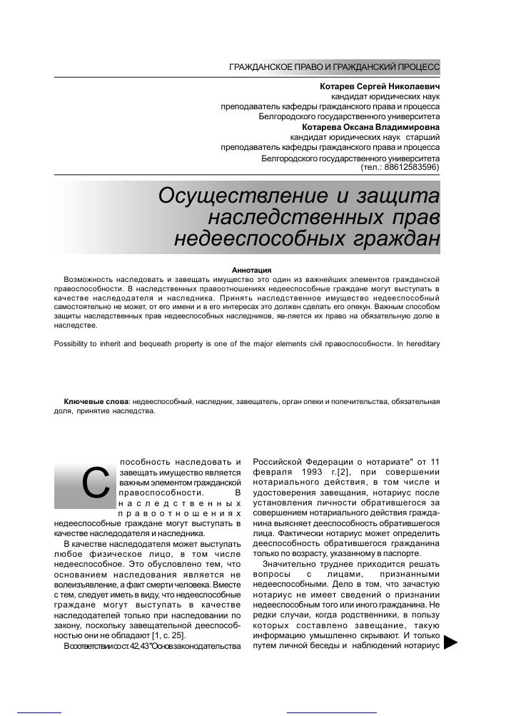 Судебный участок 143 Волгоградской области