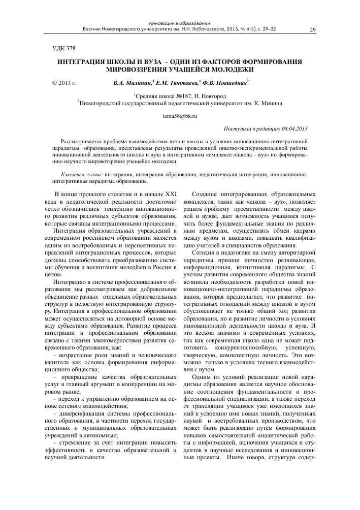 Статьи проблемы формирования научного мировоззрения молодежи