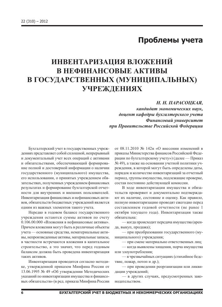 Инструкция 49 об утверждении методических указаний по инвентаризации имущества