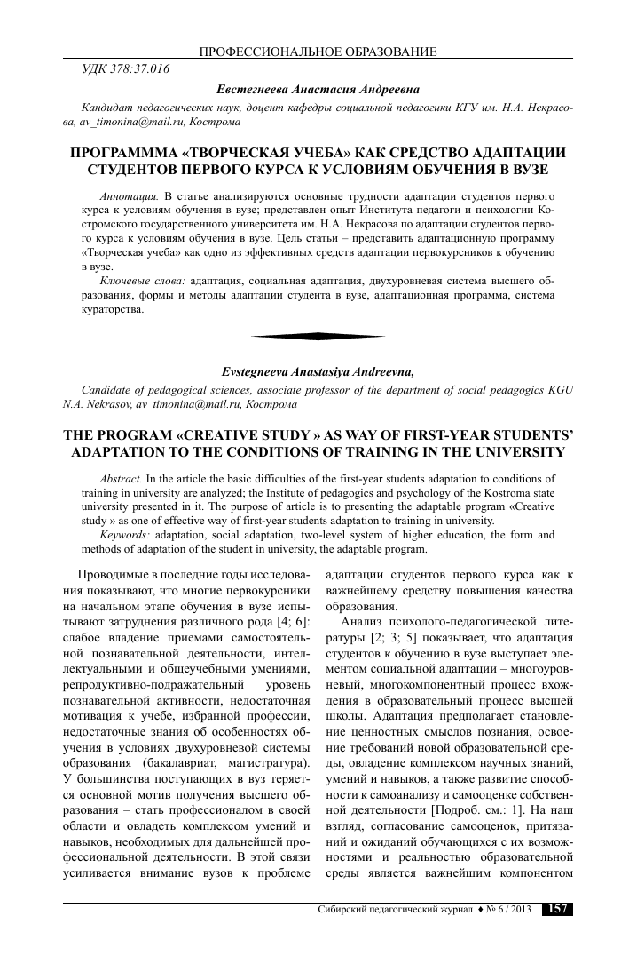 анкета определение степени адаптированности студентов