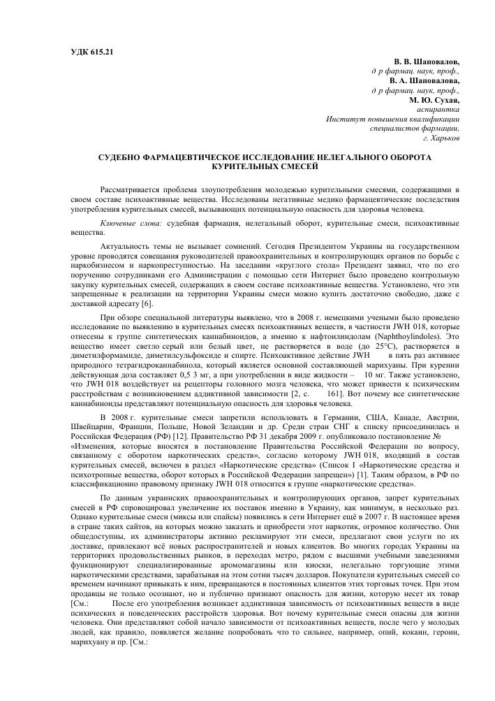 Постановление правительства запрет курительные смеси Гера Закладкой Черкесск