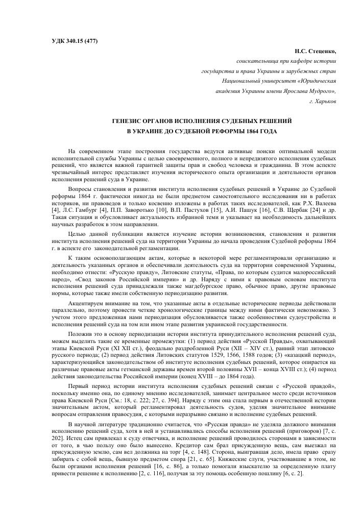 судебные решения украины