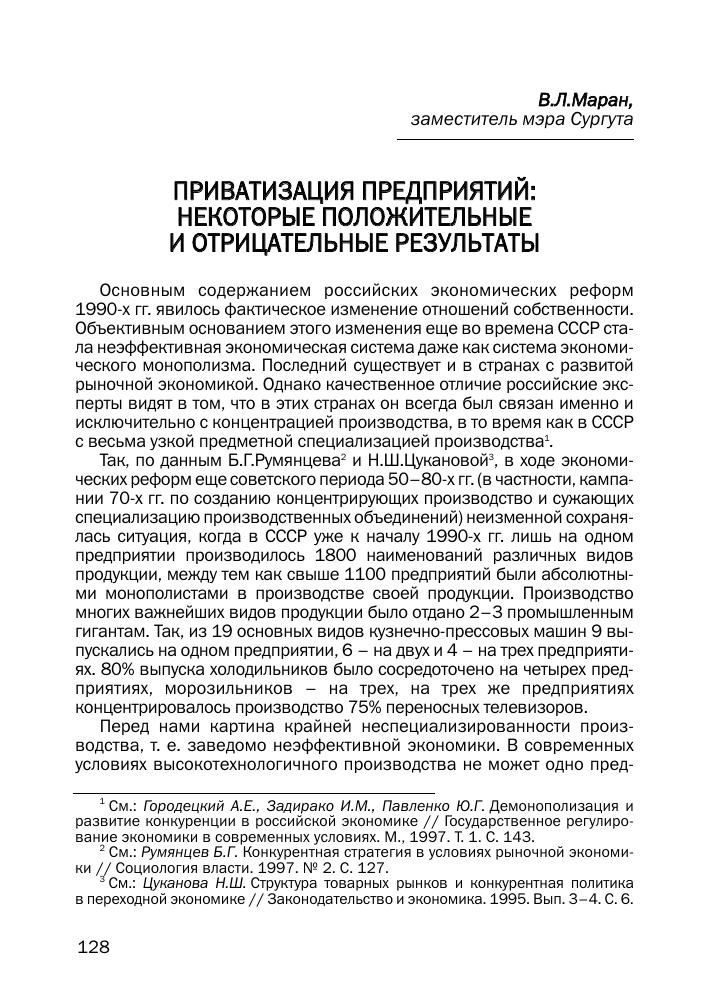 Эссе на тему российская экономика 5925