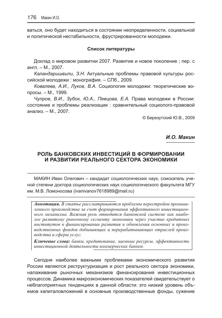 онлайн кредит для студентов украина