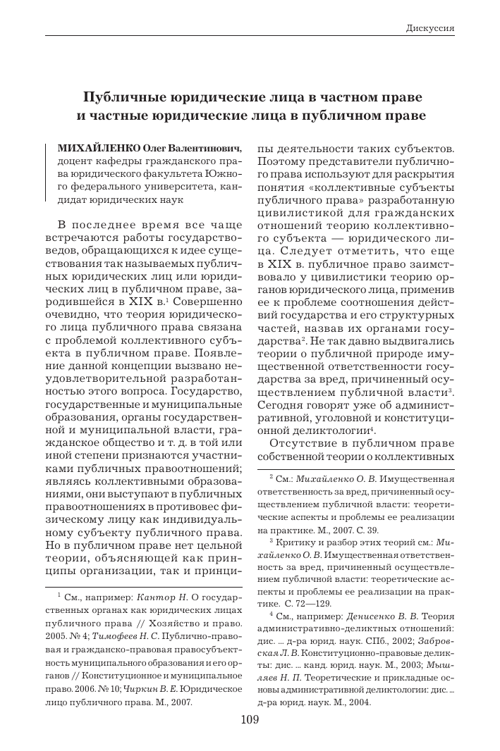 публичные юридические лица в россии