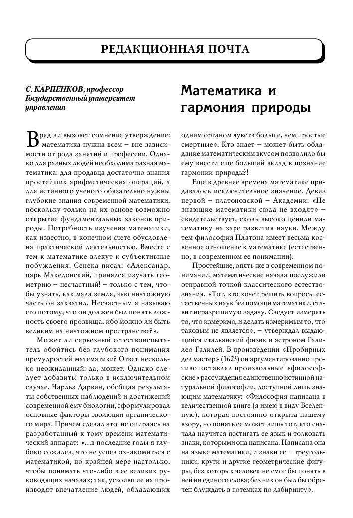 Похожие темы научных работ по общим и комплексным проблемам естественных и точных  наук , автор научной работы — Карпенков C., 9c7bb0438c6