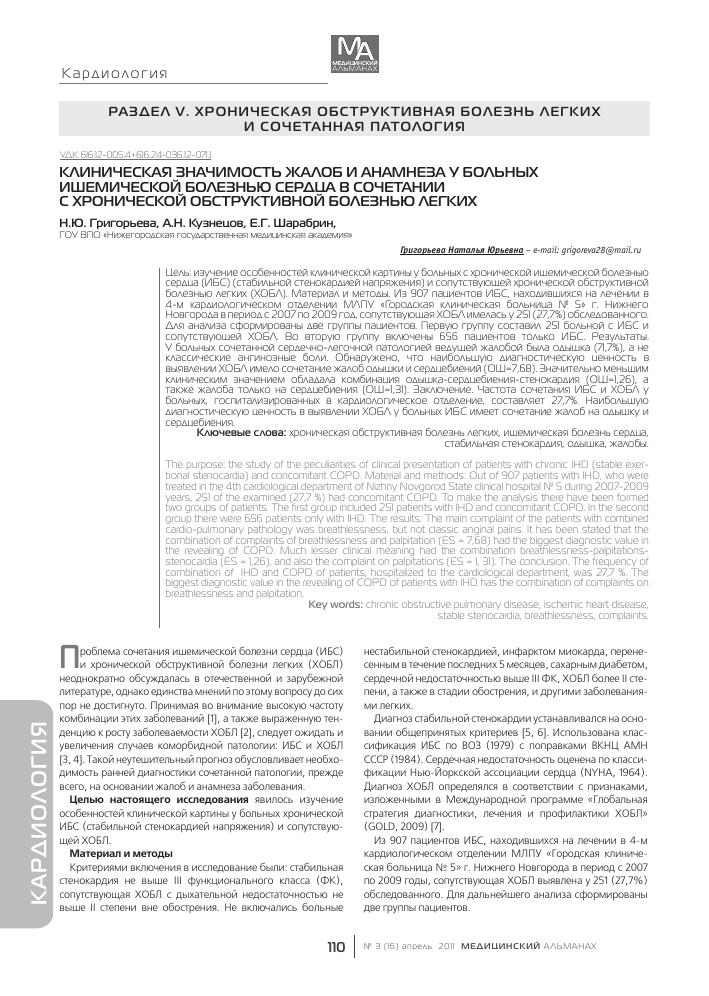 Симптомы, диагностика и лечение стабильной стенокардии
