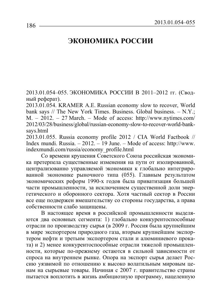 Экономика России в гг Сводный  Показать еще
