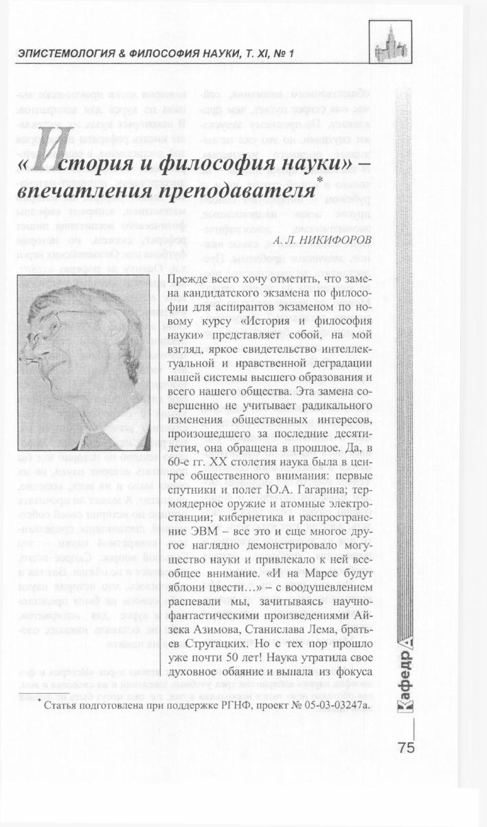 Небольшой доклад о науке история 494