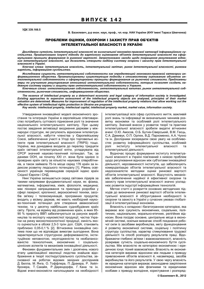 Проблемы оценки 91c7a6749df6f