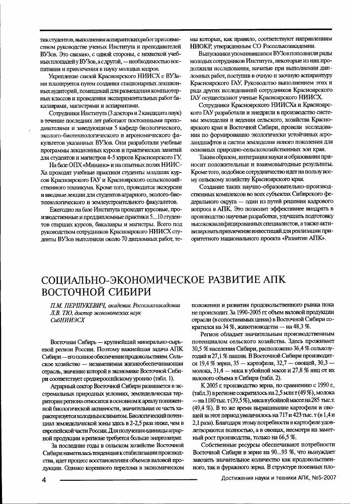 Социально экономическое развитие АПК Восточной Сибири тема  Показать еще