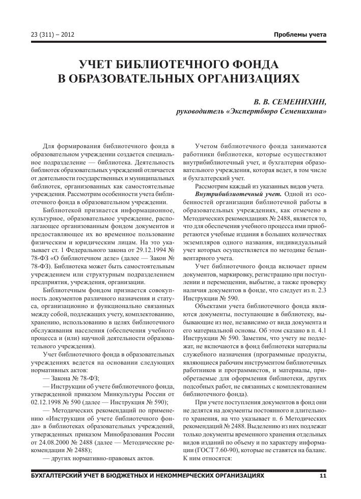 Инструкция об учете школьного библиотечного фонда в казахстане