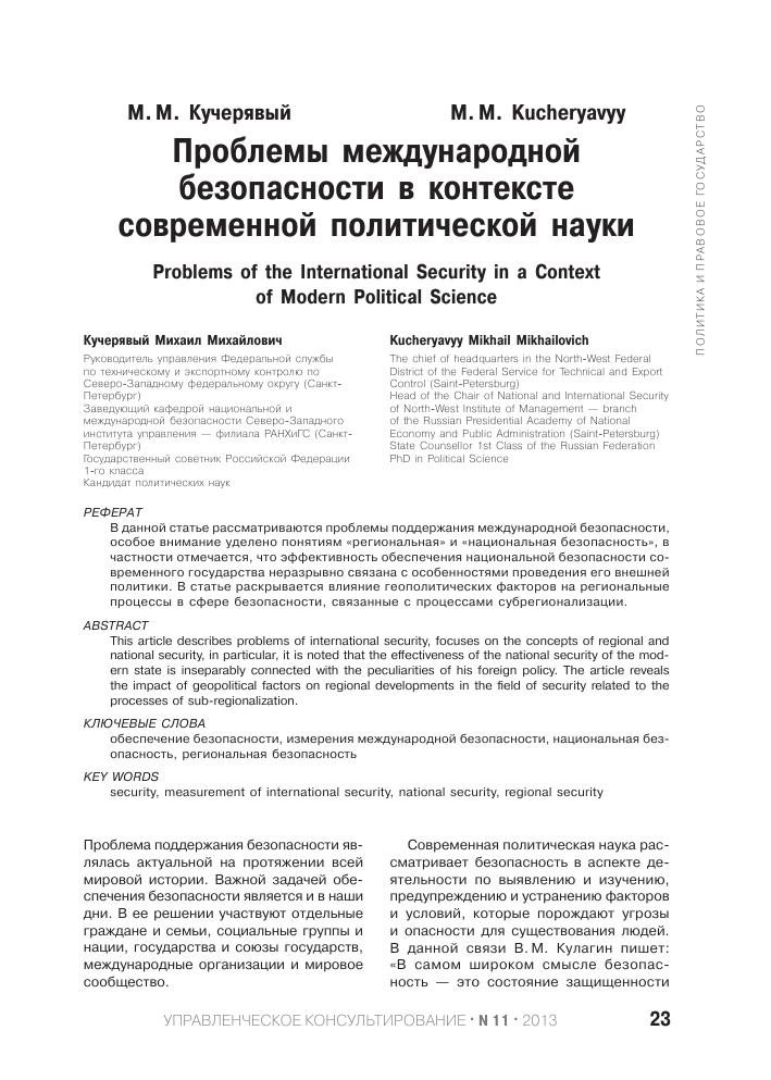Проблемы международной коммуникации реферат 7597