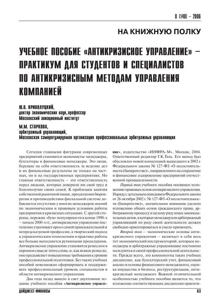 Статья по антикризисному управлению