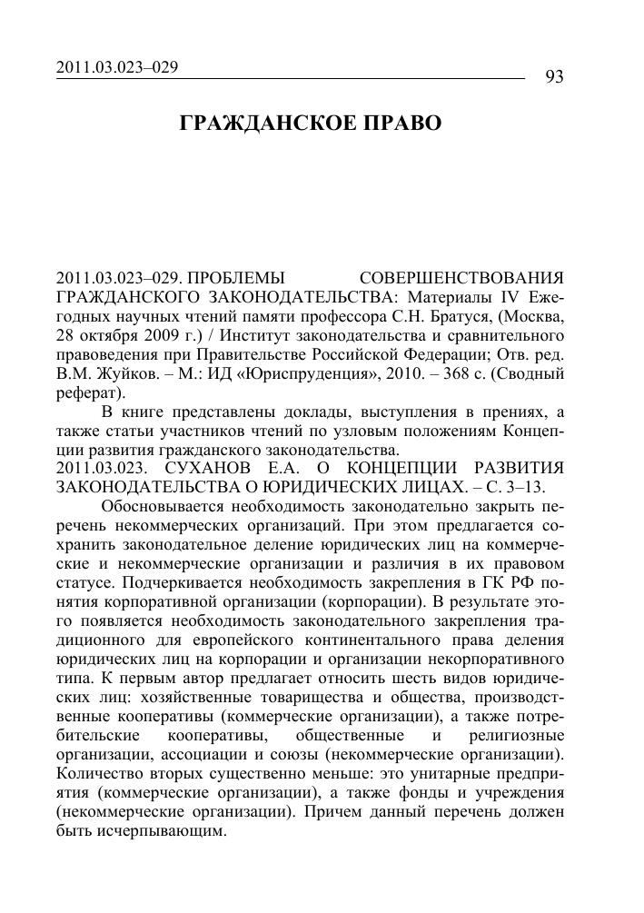 Проблемы развития гражданского законодательства реферат 5823