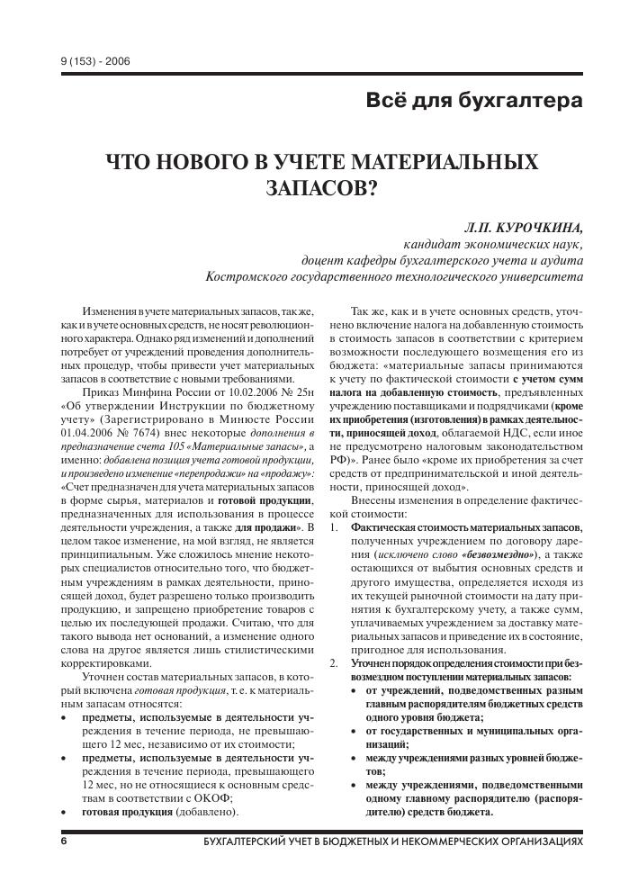 Защита прав потребителя новокузнецк
