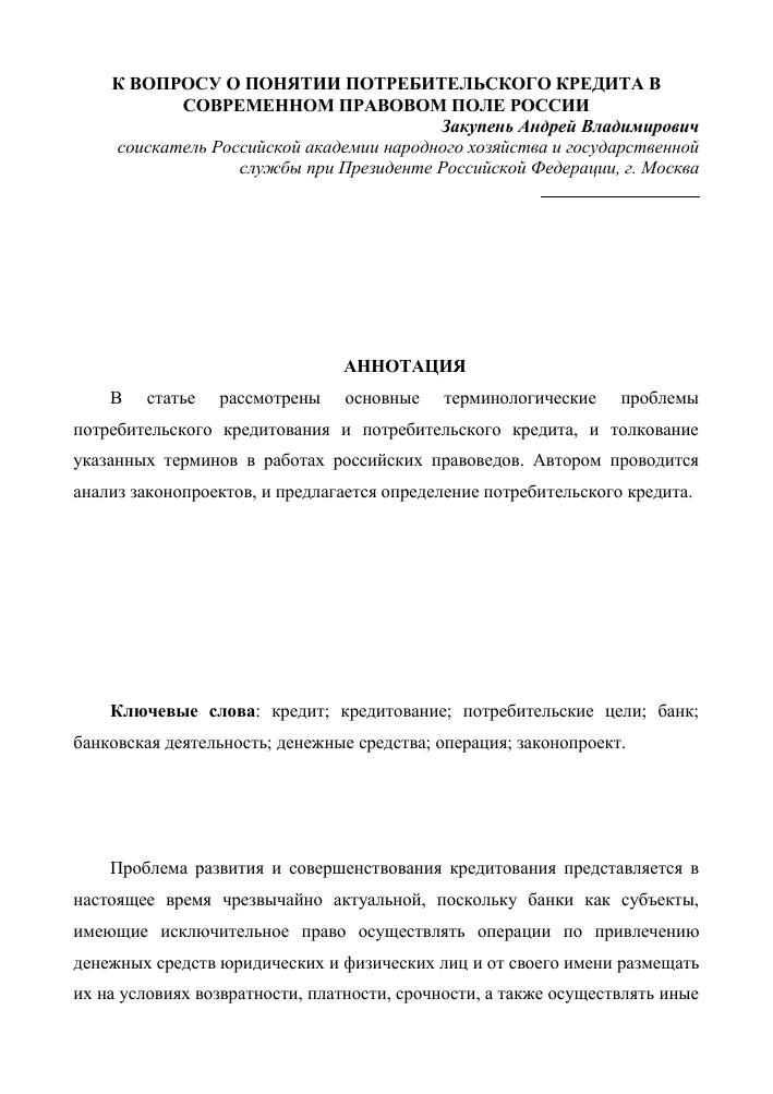 потребительские кредиты народного банка
