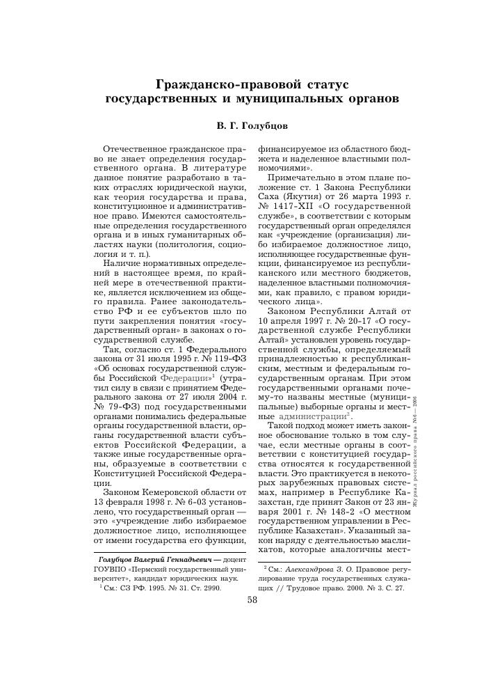 Города федерального значения Российской Федерации: примеры, особенности статуса