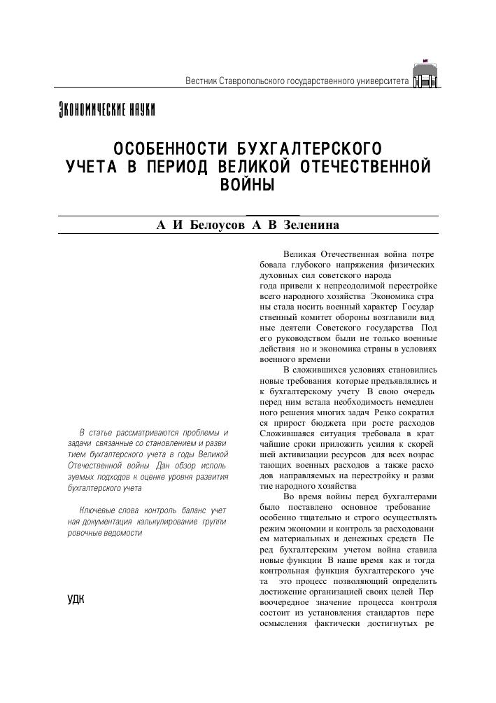Задачи с решением по бухгалтерскому учету казахстан решение задач коши по формуле даламбера