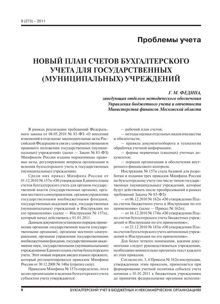 Изменение в план счетов инструкция 148н
