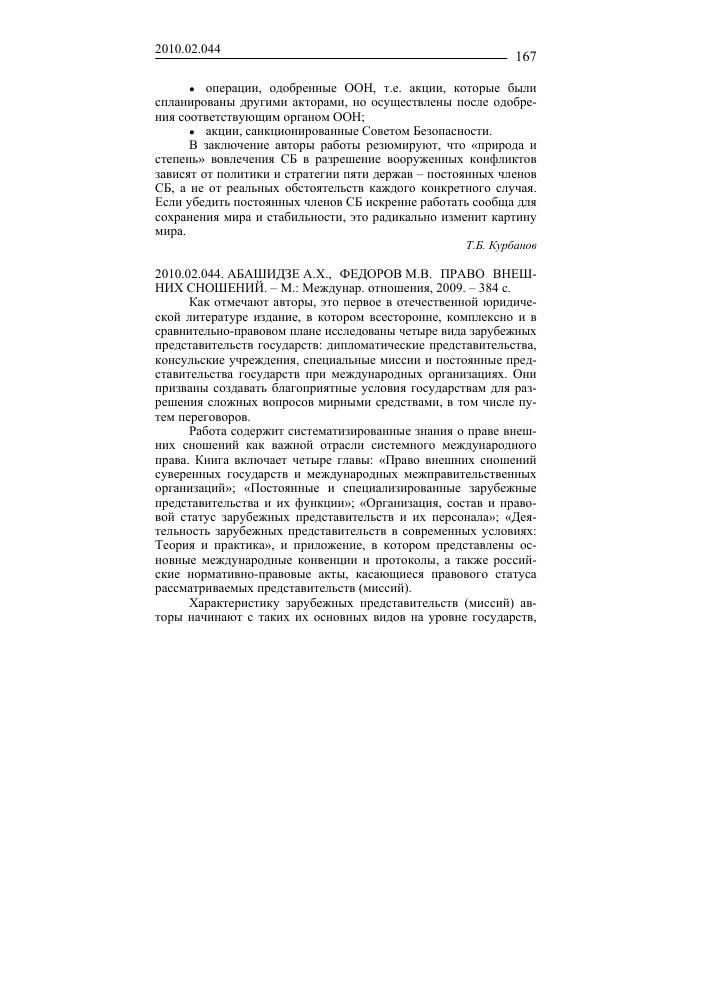 foto-chlenov-snosheniy
