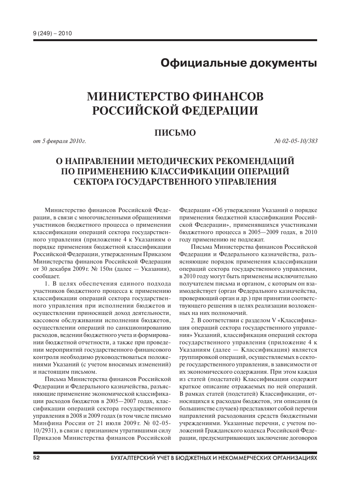письмо минфина россии о некоммерческих организациях