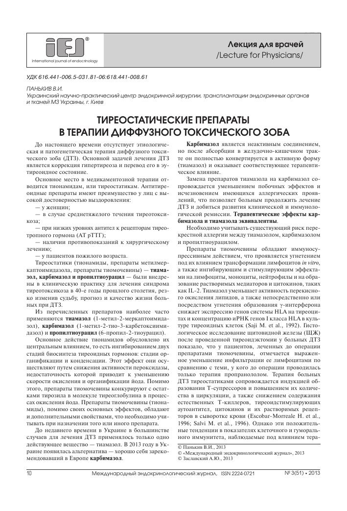 Диффузный токсический зоб. Диагностика ДТЗ. Лечение 66
