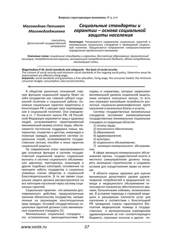 Развитие Системы Социальной Защиты Населения Учебники