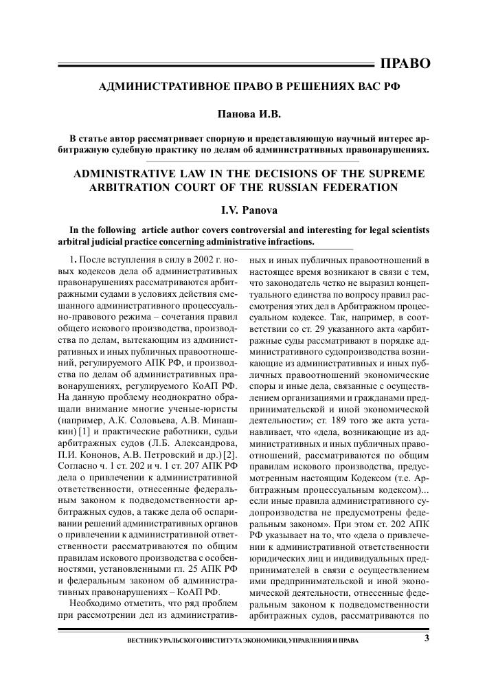 Административное Право Учебник 2013 Скачать