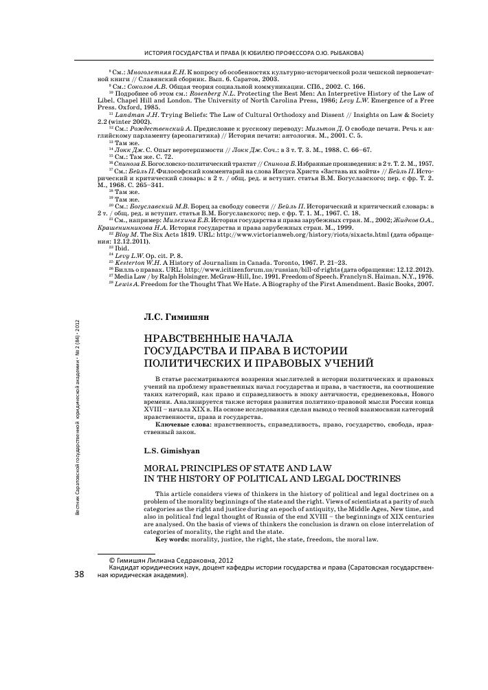 Игпзс жидков крашенинникова скачать pdf